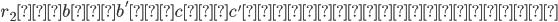 r_{2}:bーb'とcーc'間の電線の抵抗