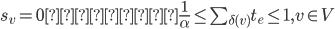 s_v = 0 または \frac{1}{\alpha} \le \sum_{\delta(v)} t_e \le 1, v \in V
