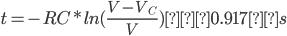 t=-RC*ln(\frac{V-V_{C}}{V})≒0.917µs