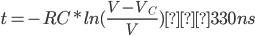 t=-RC*ln(\frac{V-V_{C}}{V})≒330ns