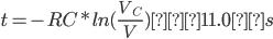t=-RC*ln(\frac{V_{C}}{V})≒11.0µs