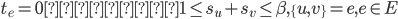 t_e = 0 または 1 \le s_{u} + s_{v} \le \beta, \{u,v\} = e, e \in E