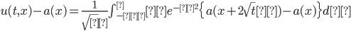 u(t,x)-a(x)=\frac{1}{\sqrt π}\int_{-∞}^∞ e^{-ζ^2} \{a(x+2\sqrt{t}ζ)-a(x)\} dζ