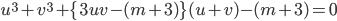 u^3+v^3+\{3uv-(m+3)\}(u+v)-(m+3)=0