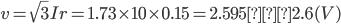 v=\sqrt{3}Ir=1.73\times10\times0.15=2.595≒2.6 (V)