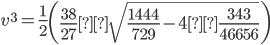 v^3=\frac{1}{2}\left(\frac{38}{27}±\sqrt{\frac{1444}{729}-4×\frac{343}{46656}}\right)