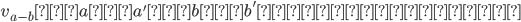v_{a-b}:aーa'とbーb'間の電圧降下