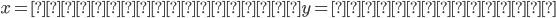 x = 団体得票数、y = 観客得票数