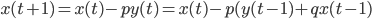 x(t+1) = x(t) -py(t) = x(t)-p(y(t-1)+qx(t-1)