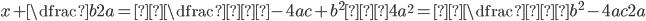 x+\dfrac{b}{2a}=±\dfrac{√-4ac+b^2}{√4a^2}=±\dfrac{√b^2-4ac}{2a}