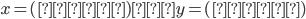 x=(  ),y=(  )