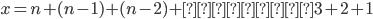 x=n+(n-1)+(n-2)+・・・3+2+1