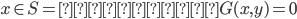 x\in S=∂Ω ⇒ G(x,y)=0