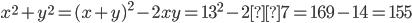 x^{2}+y^{2}=(x+y)^{2}-2xy=13^{2}-2×7=169-14=155