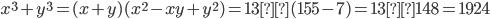 x^{3}+y^{3}=(x+y)(x^{2}-xy+y^{2})=13×(155-7)=13×148=1924