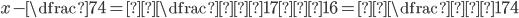 x-\dfrac{7}{4}=±\dfrac{√17}{√16}=±\dfrac{√17}{4}