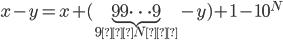 x-y=x+(\underbrace{99\cdots 9}_{9がN個}-y)+1-10^N