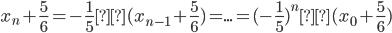 x_{n}+\frac{5}{6}=-\frac{1}{5}×(x_{n-1}+\frac{5}{6})=...=(-\frac{1}{5})^n×(x_{0}+\frac{5}{6})