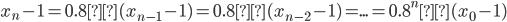 x_{n}-1=0.8×(x_{n-1}-1)=0.8×(x_{n-2}-1)=...=0.8^n×(x_{0}-1)