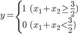 y = \begin{cases} 1 & (x_1+x_2 \geq \frac{3}{2}) \\ 0 & (x_1+x_2 \lt \frac{3}{2}) \end{cases}