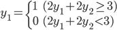 y_1 = \begin{cases} 1 & (2y_1+2y_2 \geq 3) \\ 0 & (2y_1+2y_2 \lt 3) \end{cases}