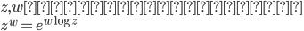 z,wを複素数として\\ z^w=e^{w\log z}