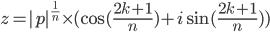 z=|p|^{\frac{1}{n}}\times (\cos(\frac{2k+1}{n})+i\sin(\frac{2k+1}{n}))
