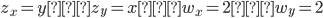 z_{x} = y、z_{y} = x、w_{x}=2、w_{y}=2